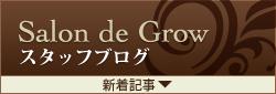 サロン・ド・グロウ スタッフブログ