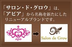 「サロン・ド・グロウ」は「アピア」から名称を新たにしたリニューアルブランドです。