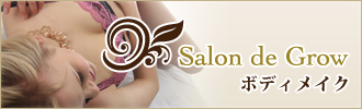 Salon de Grow サロン・ド・グロウ ボディメイクショップ