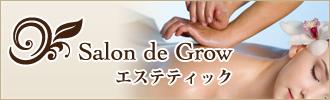 Salon de Grow サロン・ド・グロウ エステティック